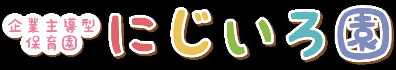 企業主導型保育園「にじいろ園」呉市広駅前|一時預かり保育・延長保育・英語あそび